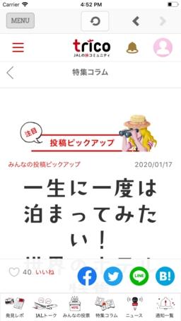 JALの旅コミュニティ「trico」アプリ
